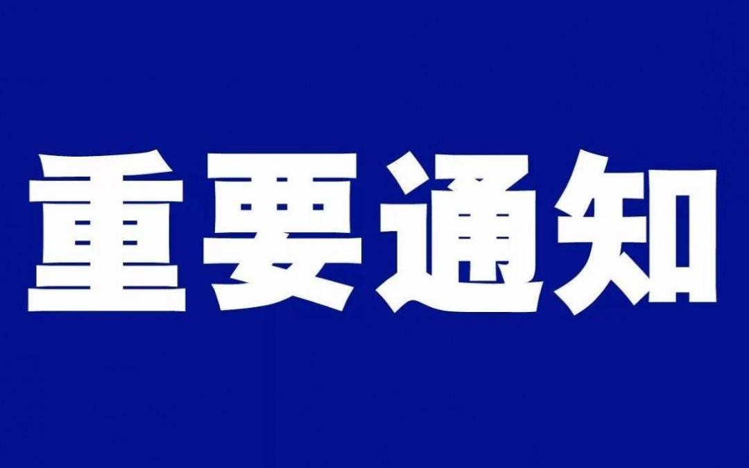 官宣:各使馆济南签证中心配合冠状病毒防疫工作延迟开放!